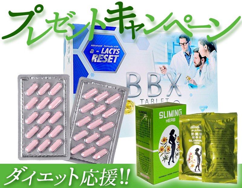 BBXダイエットサプリ - 食欲抑制90錠(今だけ限定業界最安値14780円⇒11900円)