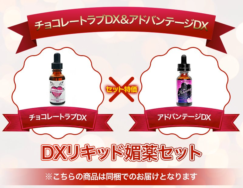 【DXリキッド媚薬SET】の画像1