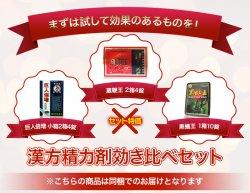 【漢方精力剤 効き比べセット】1セット