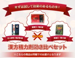 【漢方精力剤 効き比べSET】1セット
