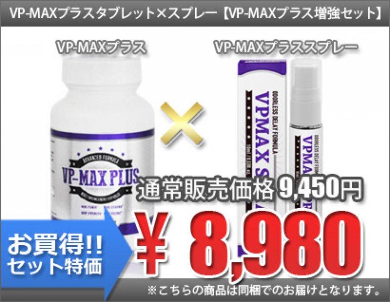 【VP-MAXプラス増強SET】の画像1