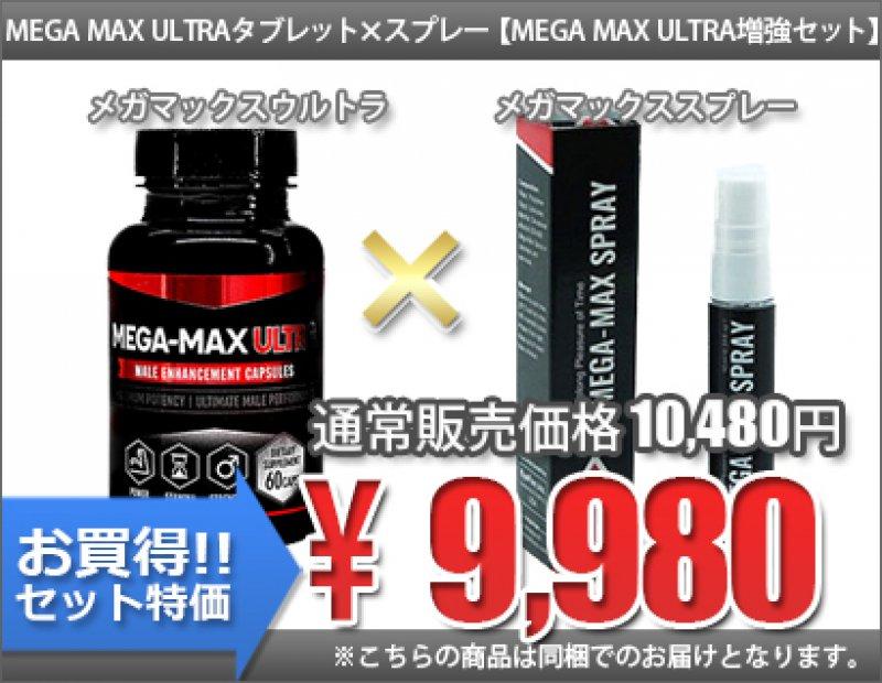 【メガマックスウルトラ増強セット】の画像1