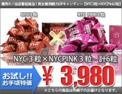 【男女兼用】 NYC3粒+NYCPink3粒 小分けセット計6粒
