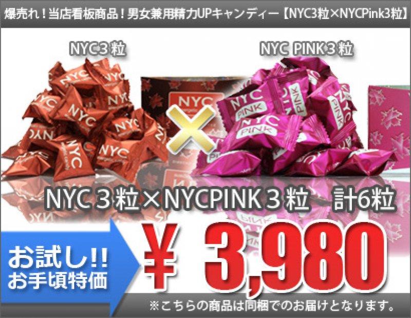 【男女兼用】 NYC3粒+NYCPink3粒 小分けSETの画像1