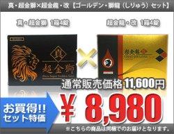 【ゴールデン 獅龍セット】1セット(4+4錠)