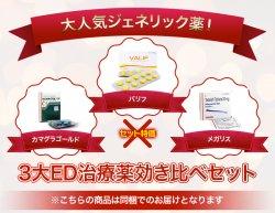 【3大ED治療薬、効き比べSET】1セット