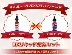 【DXリキッド媚薬セット】1セット