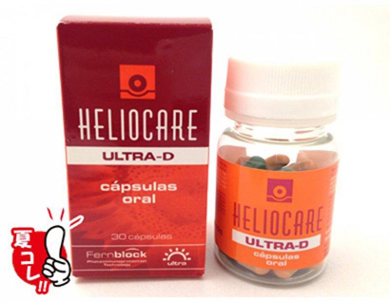 ヘリオケア ウルトラD(飲む日焼け止め)の画像1