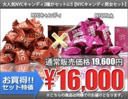 【男女兼用】 NYC15粒+NYCPink15粒 お得SET1セット