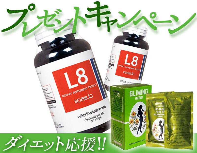 脂肪吸収抑制 リポ8の画像1