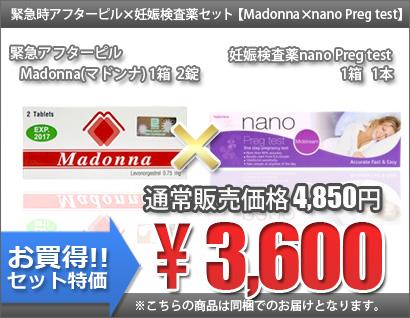 【緊急時】 マドンナ+妊娠検査薬Nano Preg testの画像1