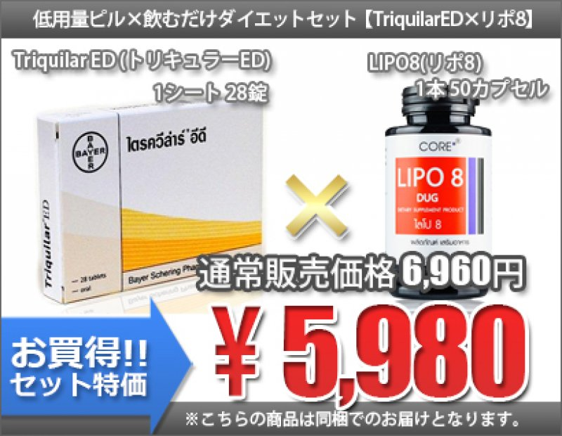 【お得セット】 トリキュラーED+脂肪吸収抑制 リポ8 の画像1