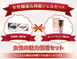 【女性の魅力倍増SET】紅蜘蛛2箱×ホーニージェル2箱